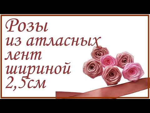 Смотреть Мастер класс Розы из атласных лент шириной 2,5 см
