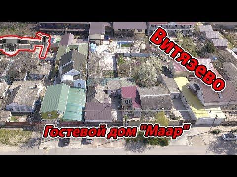 """Витязево, ул.Красноармейская 45. Гостевой дом """"Маар"""""""