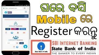 How to register SBI online internet banking in mobile | Odia