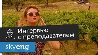 Интервью с репетитором английского Skyeng – Nastasha(Школа Skyeng http://skyeng.ru начинает серию интервью с преподавателями английского языка по скайпу, которые работаю..., 2013-08-24T16:25:01.000Z)
