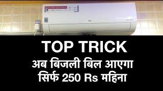 TOP TRICK INVERTER AC - अब बिजली बिल आएगा सिर्फ 250 Rs महिना - 18 Degree vs 26 Degree COMPARISON