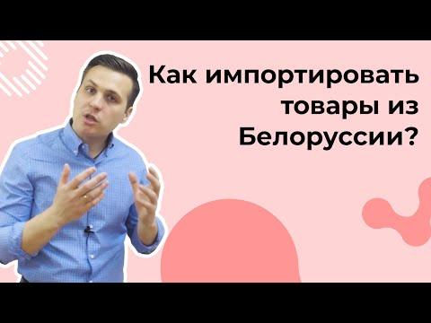 Как импортировать товары из Белоруссии?   ВЭД