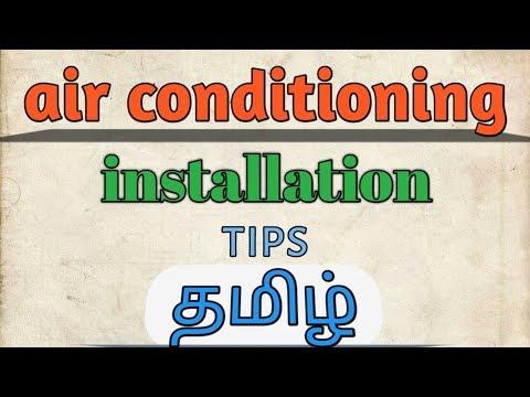 Air conditioning installation tips (tamil)