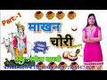 Ravita shastri    माखन चोरी    Makhan chori   भाग-1 9411439973