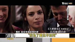 祝你有個甜美的夢 特別報導@TVBS「Focus全球新聞」