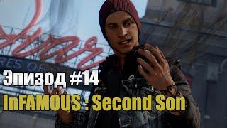 School 13 - Игрооргии : Эпизод #14 inFAMOUS : Second Son