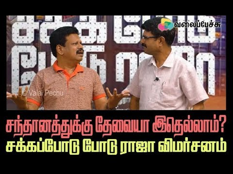 Sakka Podu Podu Raja Movie Review - Santhanam - Valai Pechu