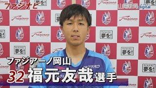 ファジアーノ岡山・福元友哉選手インタビュー