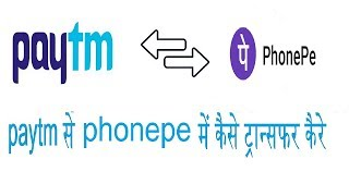 how-to-transfer-money-from-paytm-to-phonepe