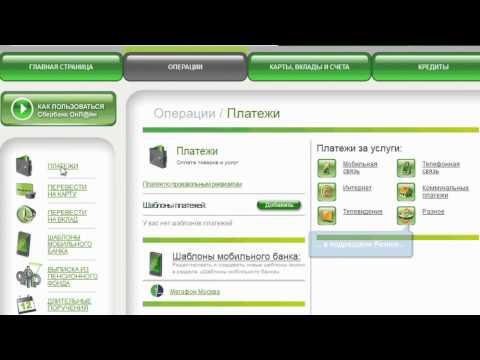Новости WebMoney: Пополнение через Сбербанк-Online