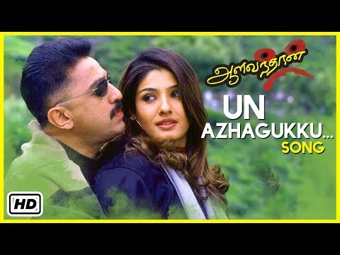 Tamil Love Hit Songs | Un Azhagukku Video Song | Aalavandhan Movie Songs | Kamal Haasan | Raveena