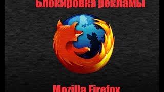 видео Блокировщик рекламы Adlock Plus для браузера Mozilla Firefox