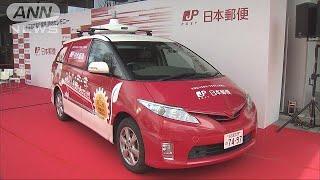 日本郵便は人手不足が今後、深刻化するのに備え、郵便物などを自動運転...
