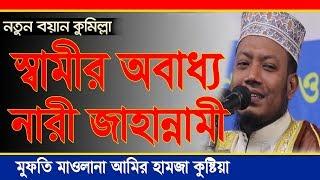 স্বামীর অবাধ্য নারী জাহান্নামী II Mufti Amir Hamza New Islamic Bangla Waz