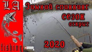 Зимний спиннинг 2020. Джиг-риг зимой. Зимний джиг. Спиннинг на малой реке.