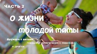 Я-МАМА! Поездки и развлечения с ребенком! О дружбе со своими детьми! Выводы. Часть 2