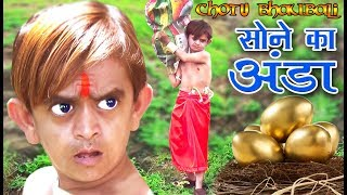 Chota BAHUBALI | सोने के अंडे | Khandesh Hindi Comedy | Chotu Dada Comedy