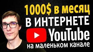 1000$ В МЕСЯЦ ЗАРАБОТОК НА ЮТУБЕ! Как заработать на YouTube новичку
