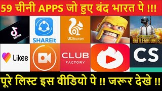59 Chinese Apps Banned by Government of India || Full list of 59 Chinese App Banned by India