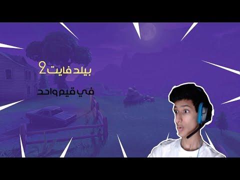 2 بيلد فايت في قيم واحد /// two build fights in one game