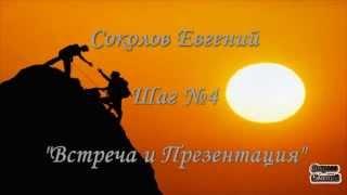 7 Урок № 4 Встреча Обучающий ролик Евгения Соколова