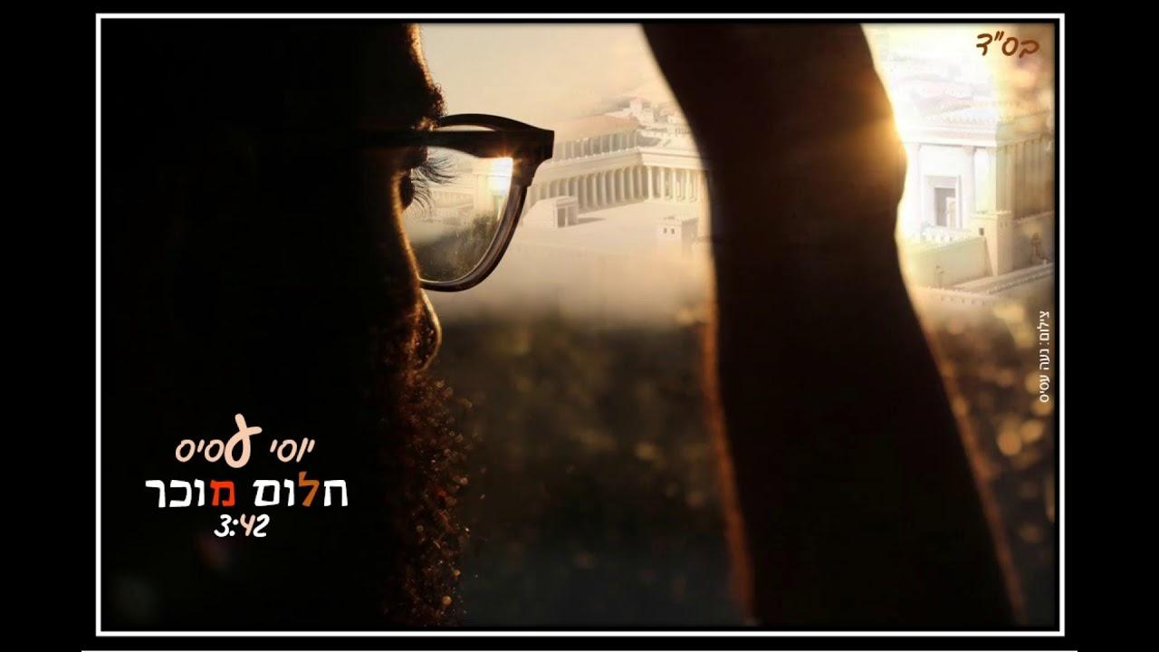 יוסי עסיס בסינגל בכורה -חלום מוכר-//Halom Mukar- yosi asis האזנה נעימה