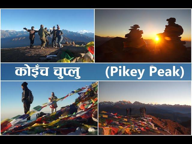 कोइँच किपटको पुर्वोत्तर किल्ला पिकेबाट ( pikey peak ) कोइँच भूमिको अवलोकन | Episode - 88