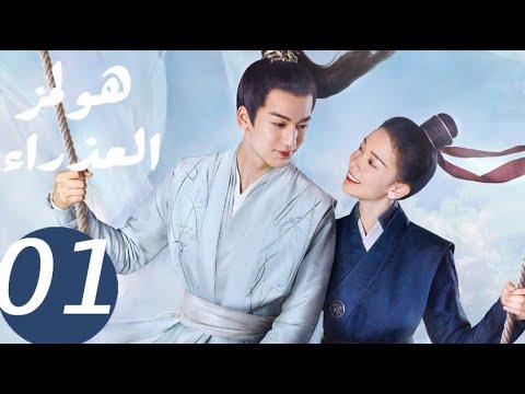 المسلسل الصيني هولمز العذراء   «Maiden Holmes » الحلقة 1
