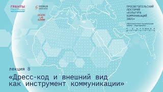 Светский компонент делового общения Лекция 8 1 03 2021
