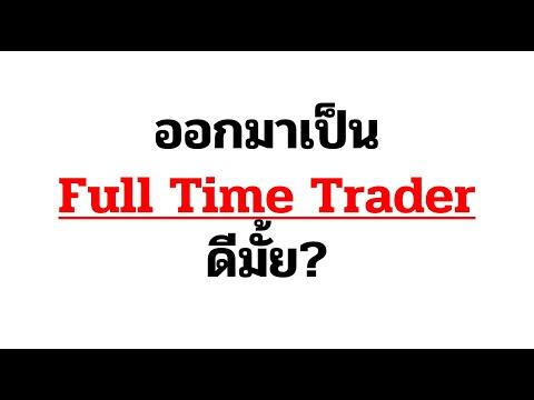 ออกมาเป็น Full Time Trader เทรดเป็นอาชีพ เล่นหุ้นเลี้ยงชีพ ดีมั้ย? Full time trader : PROs and Cons