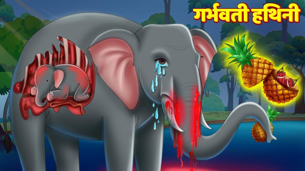 गर्भवती हथिनी Pregnant Elephant Kahani - हिंदी कहानियां Moral Stories For Teens | Hindi Fairy Tales