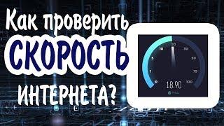 видео Как узнать скорость интернета на компьютере