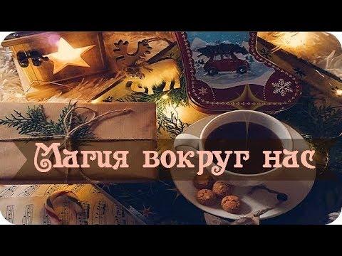 Домовой, как задобрить • Мистика в моей жизни ч.5 • Магия жизни