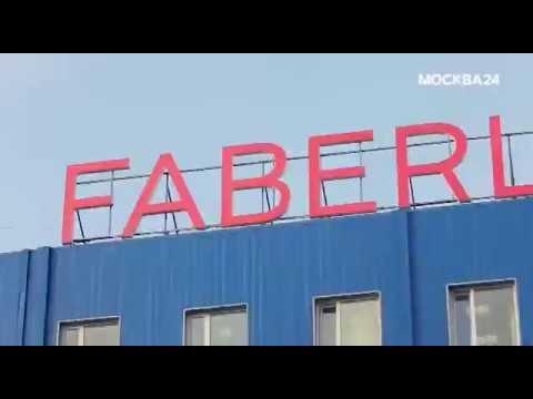 Как делают помаду, тушь, пудру Фаберлик? Москва 24 в гостях у Faberlic. Экскурсия на завод.