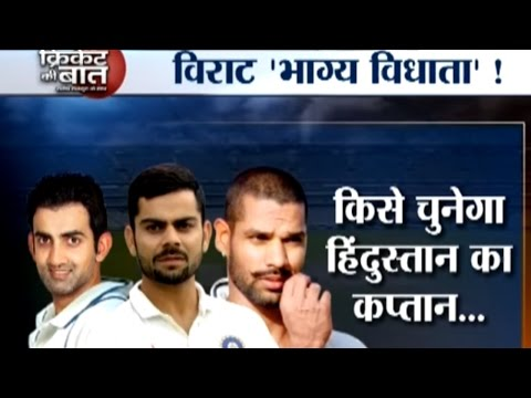 Cricket Ki Baat: Virat Kohli who decides the fate of the Indian cricket player