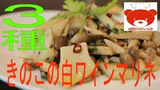 Great Appetizer! How To Make Three Different Mushrooms Marinated In White Wine #3
