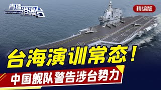 The Chinese aircraft carrier fleet will achieve normal training in the Taiwan Province waters