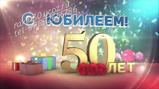 Юбилей коллеги 50 лет женщине прикольные - видео