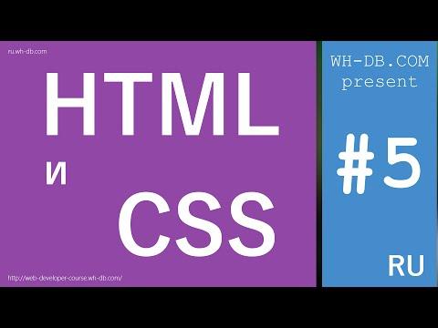Видео курсы по HTML, CSS и созданию сайтов