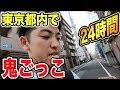 أغنية 【24時間以内】GPSを使って東京都内で鬼ごっこしたら捕まえられるか!?