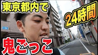 【24時間以内】GPSを使って東京都内で鬼ごっこしたら捕まえられるか!? thumbnail