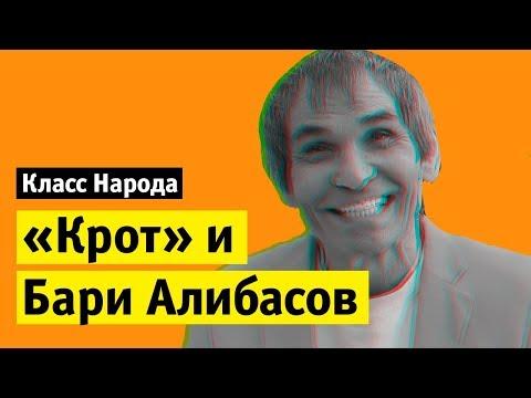 Бари Алибасов и Крот | Класс народа