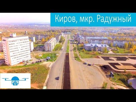 Киров, мкр.Радужный, осень 2015. Съемка с квадрокоптера.