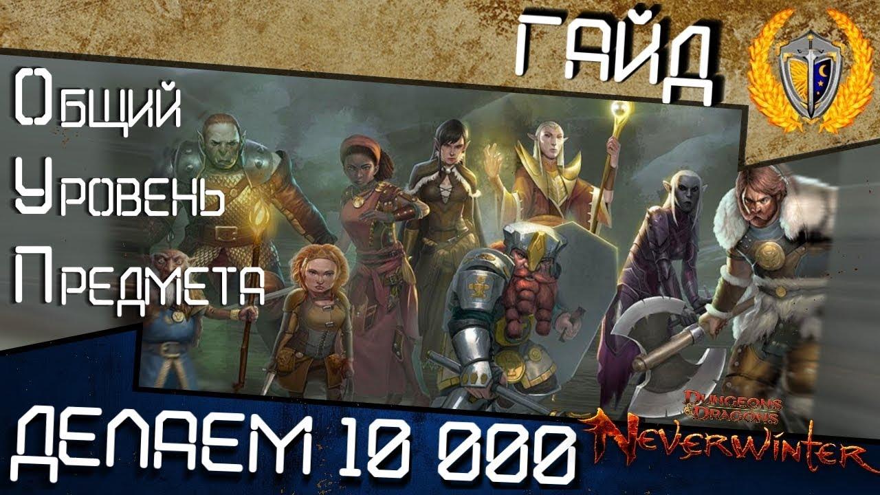 Как быстро повысить ОУП до 10 000, игра Neverwinter модуль 12b