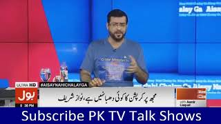 Dr Aamir Liaquat Exclusive 10 August 2017 Nawaz Sharif Ka Aik Aur JURM General Qamar Javed ANGRY