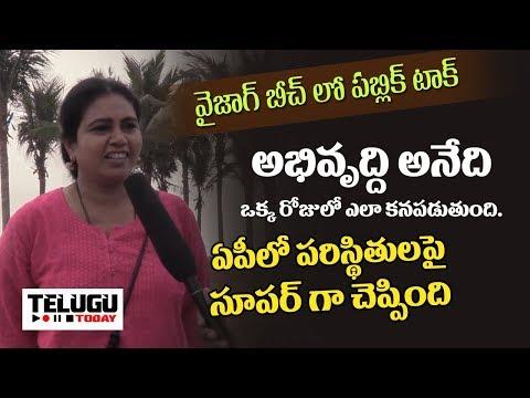 public reaction in vizag beach | public pulse | Telugu Today