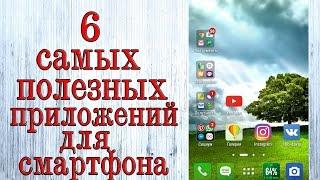 ТОП 6 полезных приложений в моём телефоне