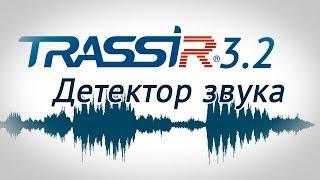Детектор звука TRASSIR  для повышения эффективности  видеонаблюдения