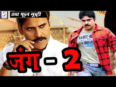 Jung 2 - Dubbed Hindi Movies 2016 Full...