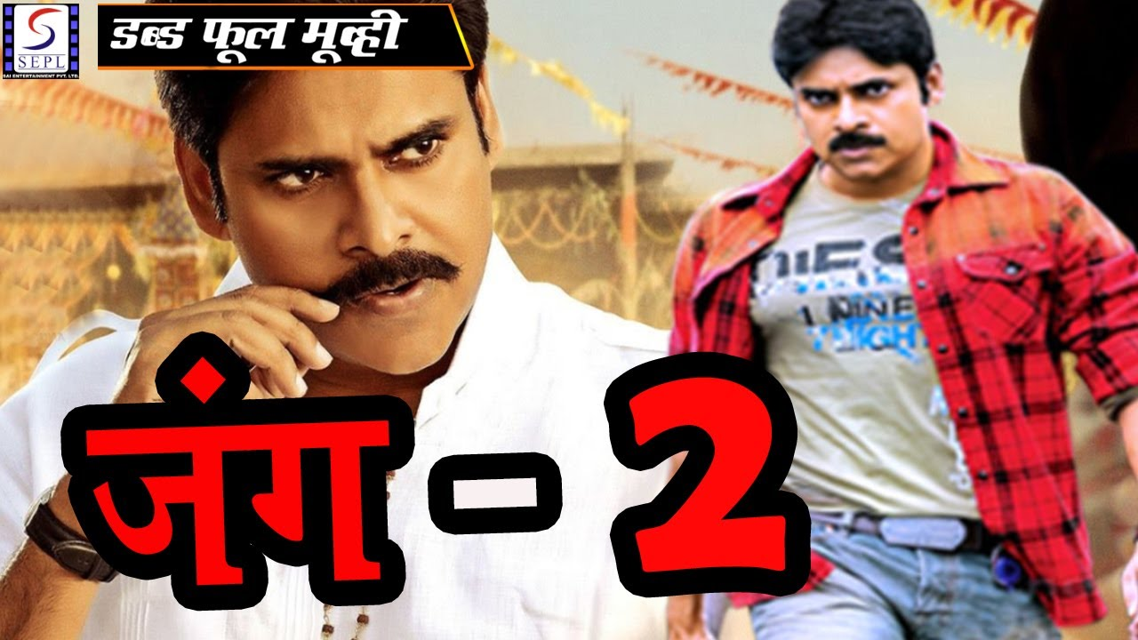 jung 2 - dubbed hindi movies 2016 full movie hd l pawan kalyan,meera
